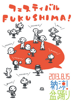 20130610_fukushima_v.jpg