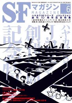 news_thumb_SFmagazine201206.jpg