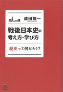 戦後日本史の考え方・学び方