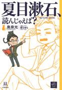 夏目漱石、読んじゃえば?